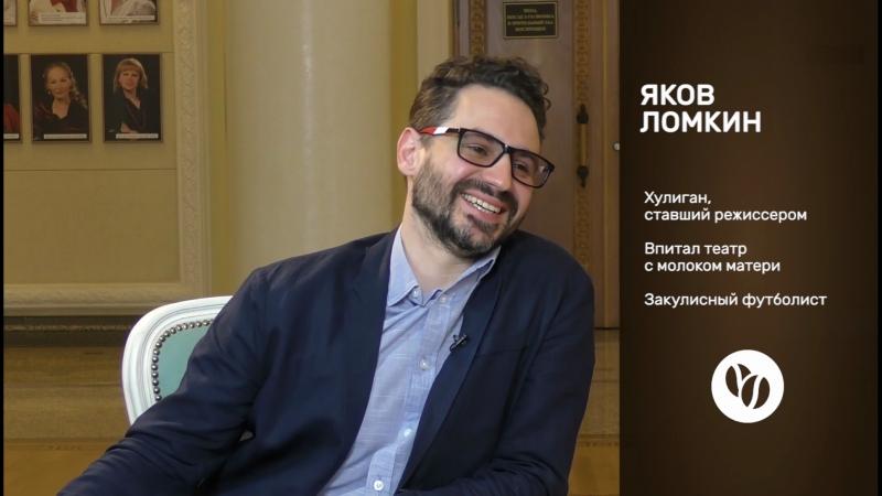 Кофемолка – выпуск 55 Яков Ломкин в гостях у Энвиля Касимова
