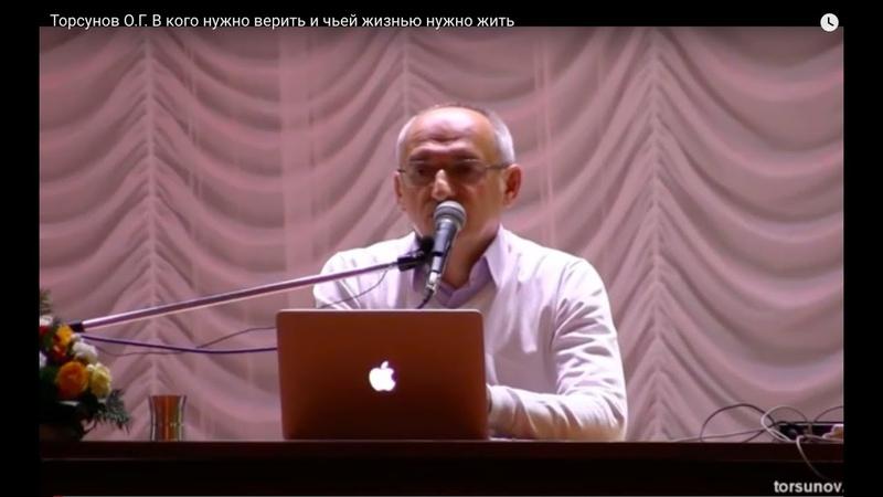 Торсунов О.Г. В кого нужно верить и чьей жизнью нужно жить