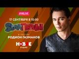 Родион Газманов с живым концертом у STARПерцев
