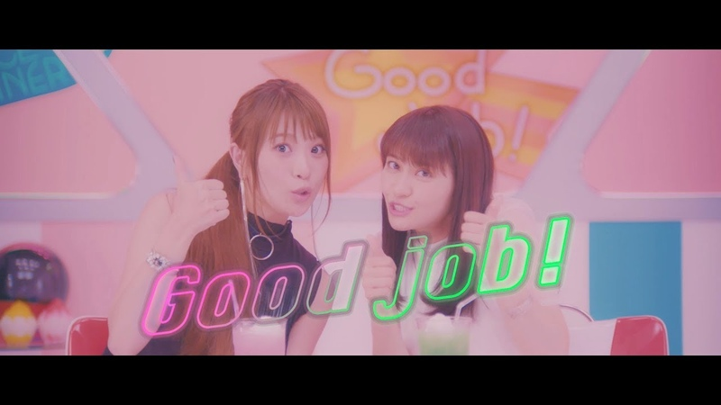 【期間限定フル配信】『Good job!』Music Video_シェリル・ノーム starring May'n/ランカ・