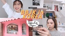 KOREA VLOG PT. 1 ไปทำไรเกาหลีคนเดียว 12 วัน, GRWM, ไปจังหวัดพาจู, ทัวร์คาเฟ่! | Babyjingko