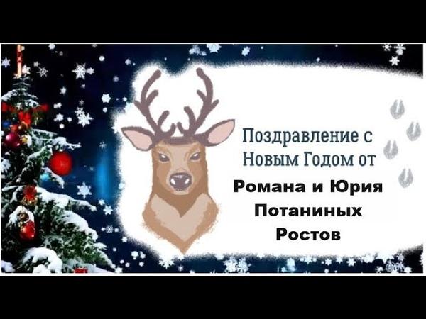 Новый год Рок н Рол Ростов Братья Потанины