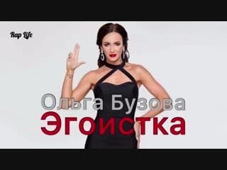 ПРЕМЬЕРА ТРЕКА! Ольга Бузова - Эгоистка (Аудио 2018) #ольгабузова