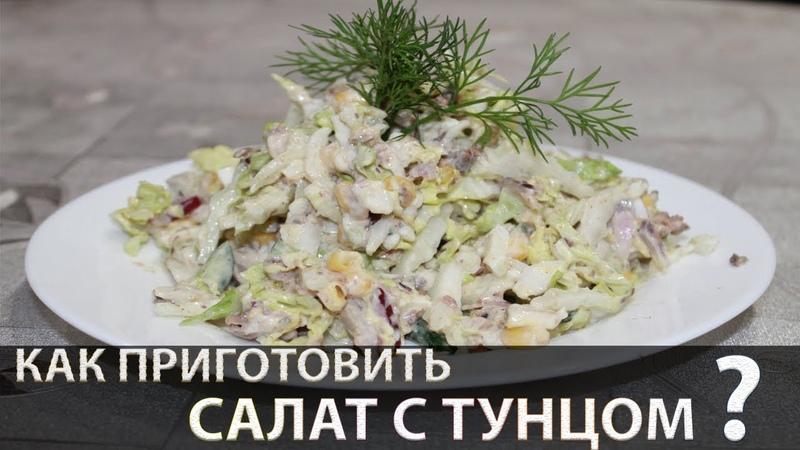 Салат с тунцом и пекинской капусты | Вкусный салат на новый год - рецепт