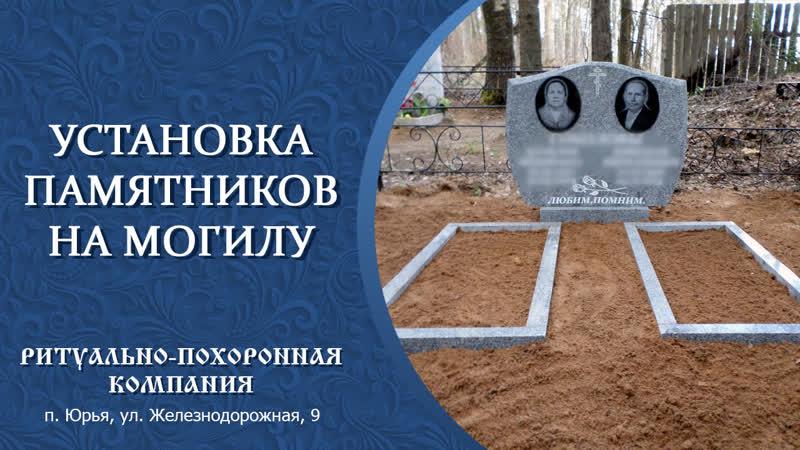 Установка памятников - Ритуально похоронная компания, поселок Юрья
