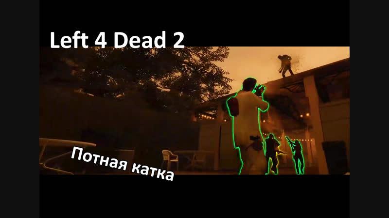 PVP режим в Left 4 Dead 2. Очень потная катка
