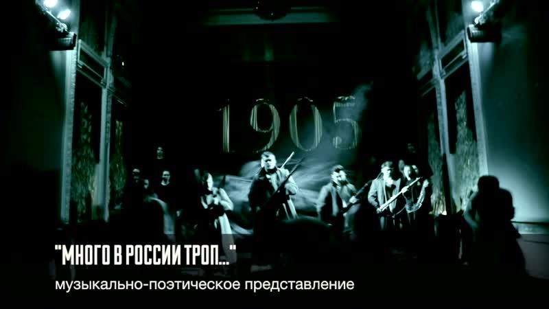 Трейлер Много в России троп