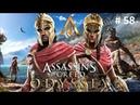 Прохождение Assassin's Creed: Odyssey - Часть 58 Испытания мудрости