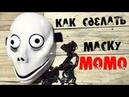 Как сделать маску Момо из бумаги Поймал и связал Момо у себя дома 2 часть