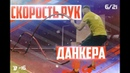Как увеличить скорость рук в баскетболе Для данков Школа Данкера 6 21 DUNKER DK