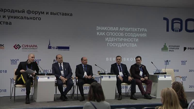 Сессия: «Знаковая архитектура как способ создания идентичности государства»
