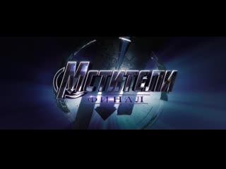 Мстители Финал.Смотрите в кинотеатре «Эра» с 29 апреля.