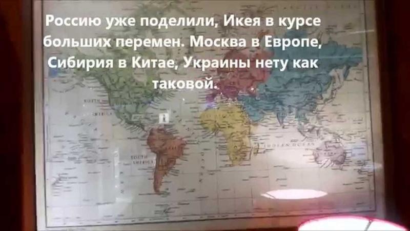 Россия поделена Икея в курсе больших перемен!..