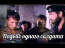 Как молодой боец из ВДВ, вышел против здорового «чеха». Истории из Чеченской кампании.