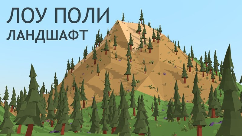 ЯРОСТНЫЙ БЛЕНДЕР Туториал Ландшафт ЧАСТЬ 1