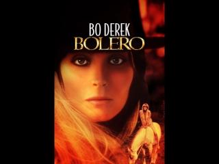 Болеро (В поисках любви) / Bolero (1984) перевод Михалёва