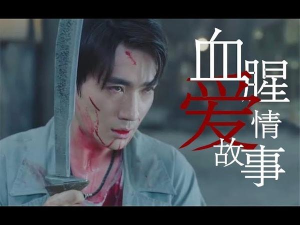 【朱一龙 Zhu yilong】《血腥爱情故事》 A Bloody Love Story 镇魂Guardian