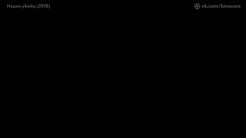 🔥🔥🔥 Премьера «||Н||а||ц||и||я|| ||у||б||и||й||ц|| (2||0||1||8) — звук с TS