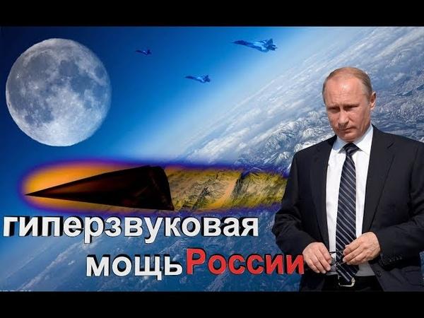 Русская месть прилетит со скоростью 24000 км/час. Гиперзвуковая ракета «Авангард».