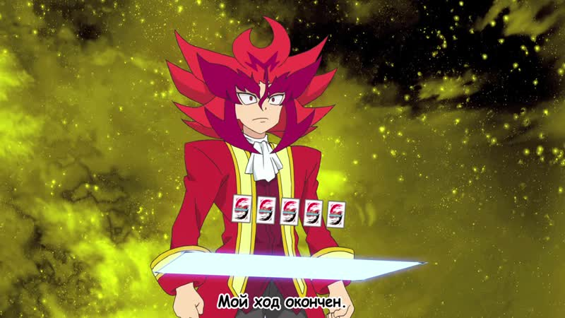 Future Card Buddyfight Ace TV 5 027 русские субтитры
