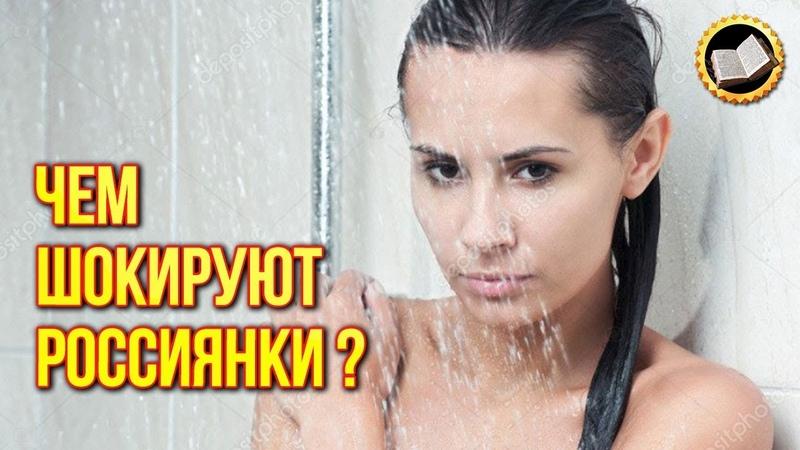 ГИГИЕНА РОССИЯНОК УДИВЛЯЕТ ИНОСТРАНОК. Как Моются Русские Девушки. Правильное мытье головы