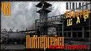 S.T.A.L.K.E.R.: Shadow of Chernobyl - Золотой Шар - Завершение 43 ~ Полтергейст Часть первая