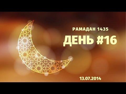 День 16 Рамадан 1435 - 13.07.2014