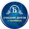 Списание долгов |  г.Челябинск