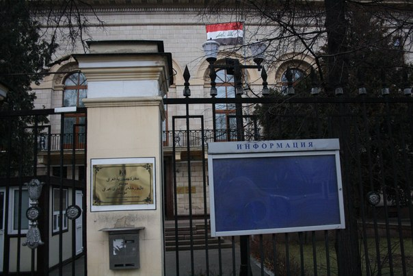 Иракское посольство  26 ноября 2017