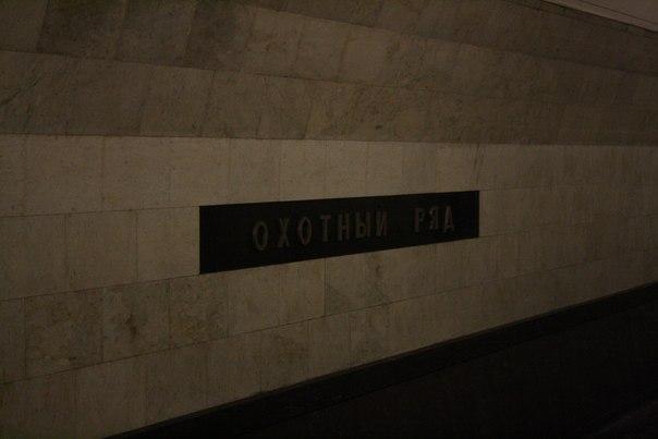 Фрагмент путевой стены.  26 ноября 2017