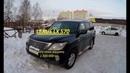 Автоподбор Киров осмотр LX 570 (или как пробег с 2013 года только уменьшался)