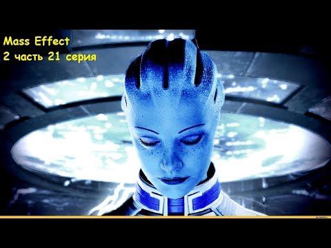 Mass Effect 2: Прохождение без комментариев (Серия-21: Чудо ребенок)