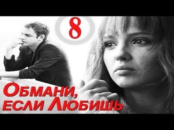 Обмани если Любишь 8 серия(с участием Натальи Бардо)