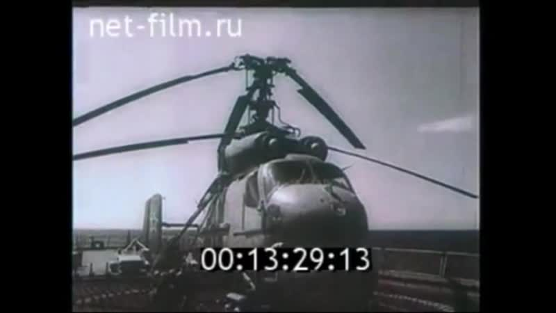 Kamov Ка-25 Soviet NAVY multi-purpose helicopter