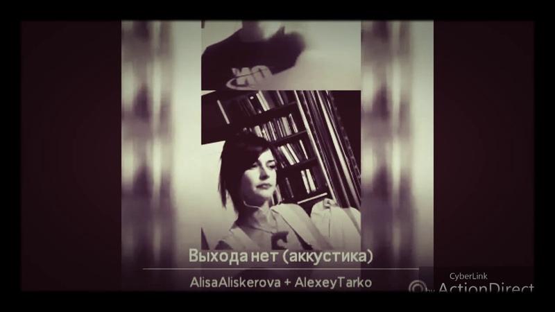 Выхода нет cover Сплин smule Alexey Tarko Alisa Aliskerova