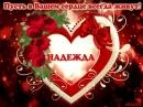 Надежда, Вера и Любовь...