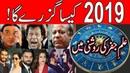 New Year 2019 Kaisa Hoga Astrology ilm e Jafar 2019 in Urdu Mehrban Ali