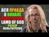 ВСЯ ПРАВДА О ВОКАЛЕ RANDY BLYTHE ИЗ LAMB OF GOD (РАЗБОР МУЛЬТИТРЕКА REDNECK)