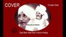 Das Main Kee Pyar Vichon Cover By Malik