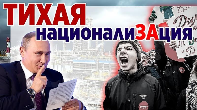Тихая национализация в России Доля государства в экономике России