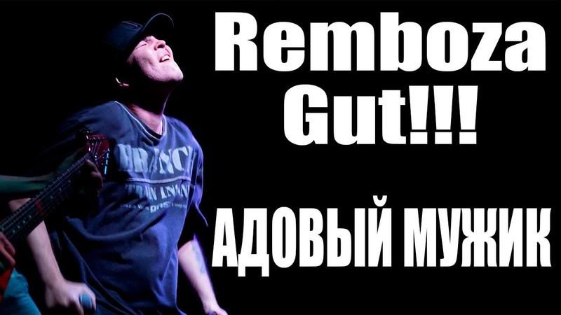 АДОВЫЙ МУЖИК - REMBOZA GUT (г. Орёл) LIVE