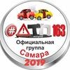 ДТП 163 Самара