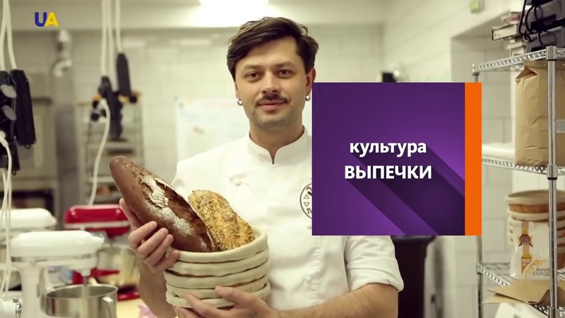 Французский хлеб и выпечка от Дениса Суховия Мастер дела