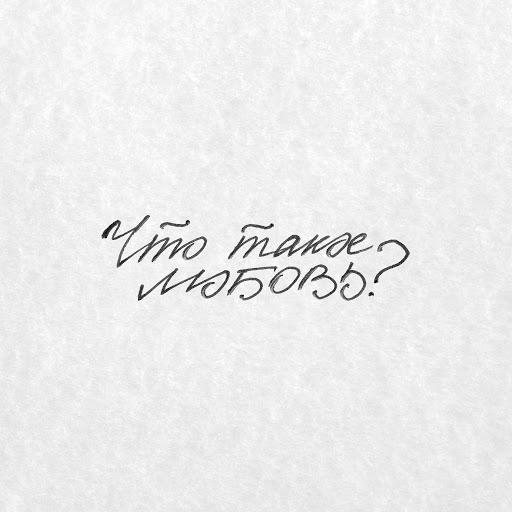 h1Gh альбом Что такое любовь?