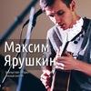 Максим Ярушкин | 06.09 | Сердце