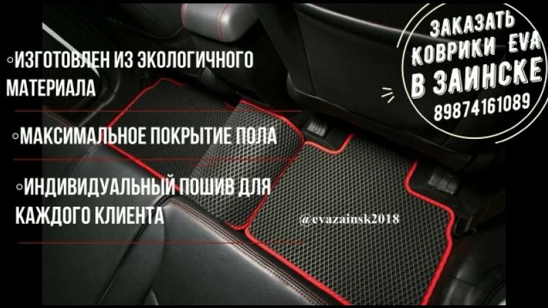 Eva Коврики Заинск