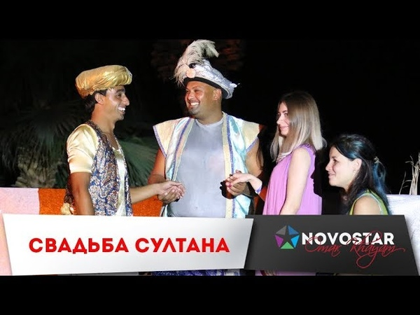 Свадьба Султана. Club Novostar Omar Khayam Animation Team