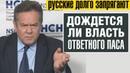 ❌ Срочно! НАША ВЛАСТЬ, ТАКИЕ ЖЕ ИДИОТЫ, КАК МАКPОН / Николай Платошкин
