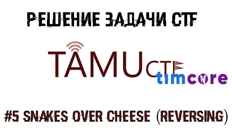 5 Решение задачи CTF сайта TAMUctf - Snakes over cheese (Reversing) - уровень (easy)   Timcore