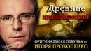 Гиганты и Технологии Древних Цивилизаций! Оригинальная озвучка Игоря Прокопенко